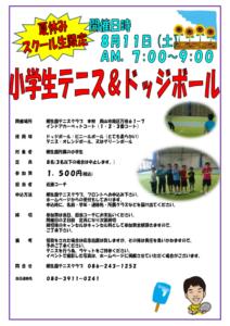 夏休み!小学生テニス&ドッジボール @ 柳生園テニスクラブ【本校】