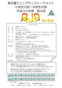 平成30年度 第4回 RJPサーキット @ 備前テニスセンター