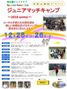 冬休み特別イベント ジュニアキャンプ 〜2018 winter〜 @ ホテル作州武蔵(宿泊会場)