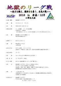 地獄のリーグ戦 2018 12月 小学生大会 @ 柳生園テニスクラブ【倉益校】