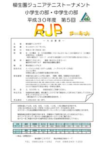平成30年度 第5回 RJPサーキット @ 備前テニスセンター