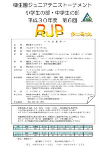 平成30年度 第6回 RJPサーキット @ 備前テニスセンター