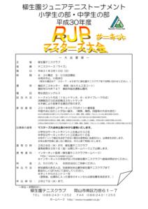 平成30年度 RJPサーキット マスターズ大会 @ 備前テニスセンター