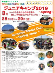 ジュニアキャンプ 2019 ~Spring~ @ ホテル作州武蔵(宿泊先)