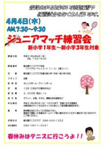 ジュニアマッチ練習会 @ 柳生園テニスクラブ【本校】