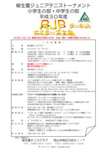 平成30年度 RJPサーキット マスターズ大会 @ 柳生園テニスクラブ【倉益校】