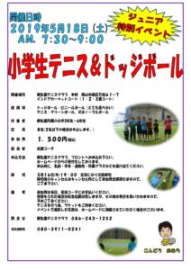 小学生テニス&ドッジボール @ 柳生園テニスクラブ【本校】