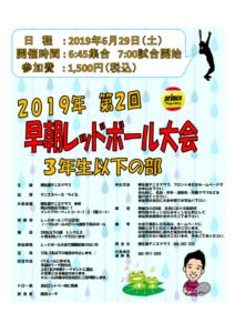 第2回早朝レッドボール大会 3年生以下の部 @ 柳生園テニスクラブ【本校】