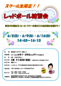 スクール生限定!レッドボール練習会 @ 柳生園テニスクラブ【本校】