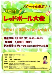 スクール生限定!わかばレッドボール大会 @ 柳生園テニスクラブ【本校】