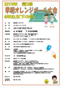 第3回 早朝オレンジボール大会 小学4年以下の部 @ 柳生園テニスクラブ【本校】