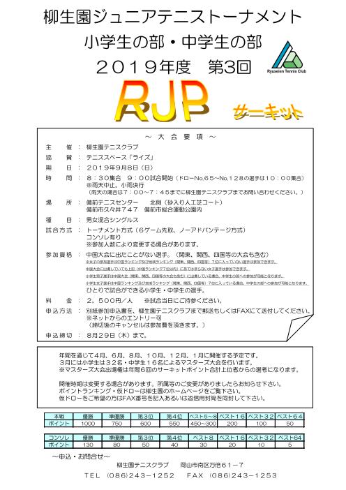 2019年度 第3回 RJPサーキット @ 備前テニスセンター