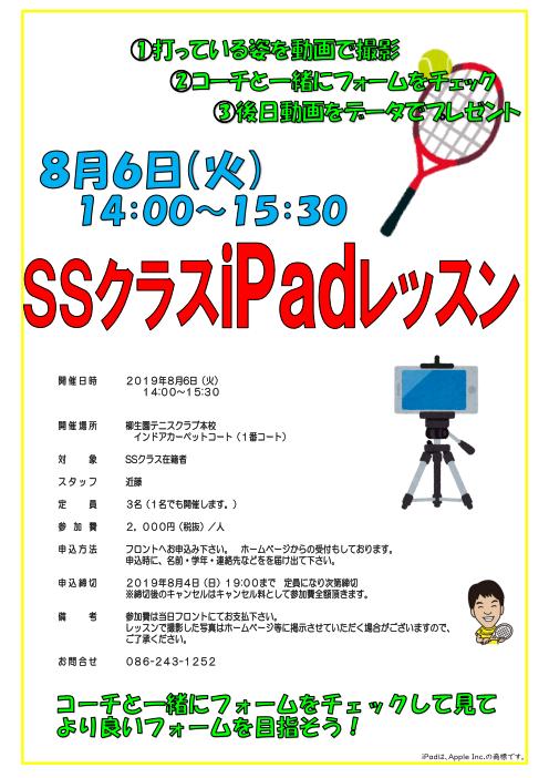 SSクラス iPadレッスン @ 柳生園テニスクラブ【本校】