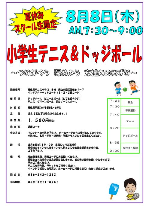 スクール生限定!小学生テニス&ドッジボール @ 柳生園テニスクラブ【本校】