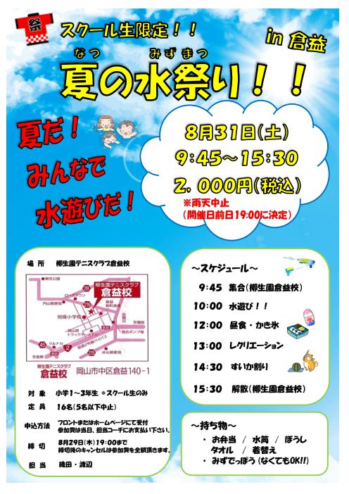 スクール生限定!夏の水祭り!! in 倉益 @ 柳生園テニスクラブ【倉益校】