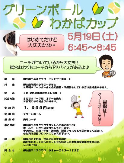 スクール生限定! わかばグリーンボール大会 @ 柳生園テニスクラブ【本校】