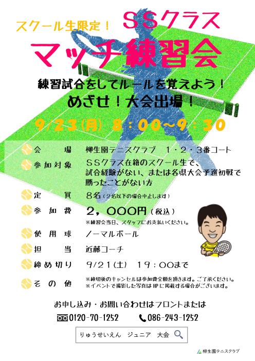 スクール生限定!SSクラス マッチ練習会 @ 柳生園テニスクラブ【本校】