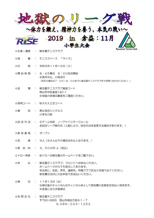地獄のリーグ戦 2019 11月 小学生大会 @ 柳生園テニスクラブ【倉益校】