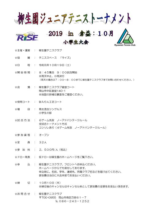 柳生園ジュニアテニストーナメント 2019 小学生大会 @ 柳生園テニスクラブ【倉益校】
