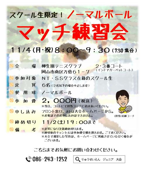 スクール生限定!ノーマルボール マッチ練習会 @ 柳生園テニスクラブ【本校】