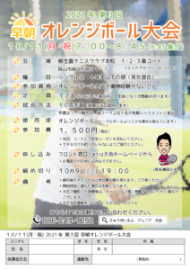 2021年 第3回早朝オレンジボール大会 4年生以下の部 @ 柳生園テニスクラブ【本校】
