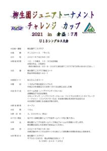 柳生園ジュニアテニストーナメント チャレンジカップ 2021 U13シングルス大会 @ 柳生園テニスクラブ【倉益校】