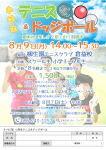スクール生限定!小学生 テニス&ドッジボール @ 柳生園テニスクラブ【倉益校】