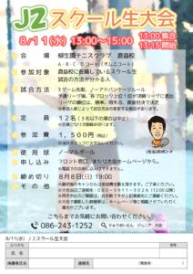 倉益校スクール生大会 J2の部 @ 柳生園テニスクラブ【倉益校】