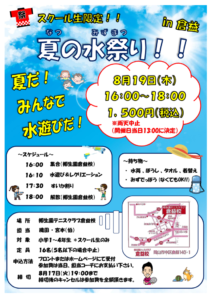 スクール生限定!夏の水祭り!! @ 柳生園テニスクラブ【倉益校】