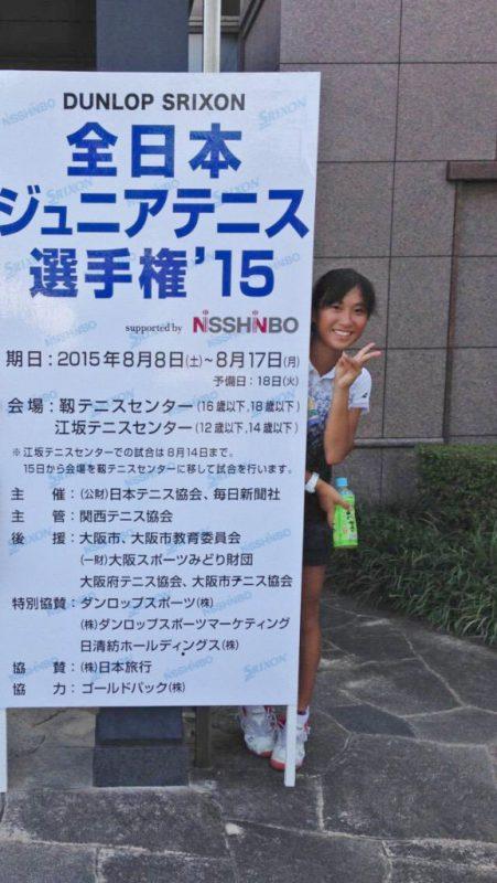 全日本ジュニアテニス選手権U-14 出場