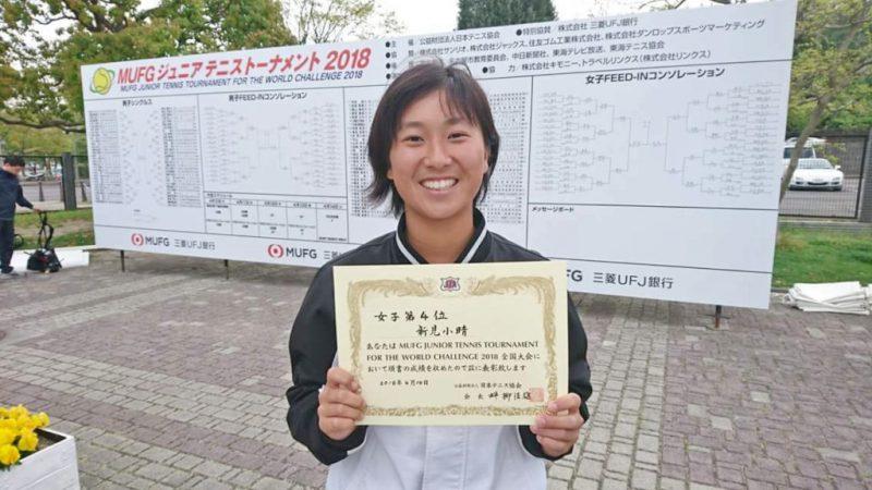 MUFGジュニアテニストーナメント ベスト4