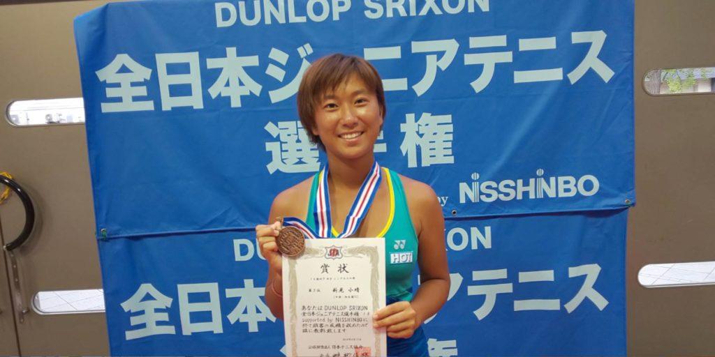 全日本ジュニアテニス選手権 ベスト4