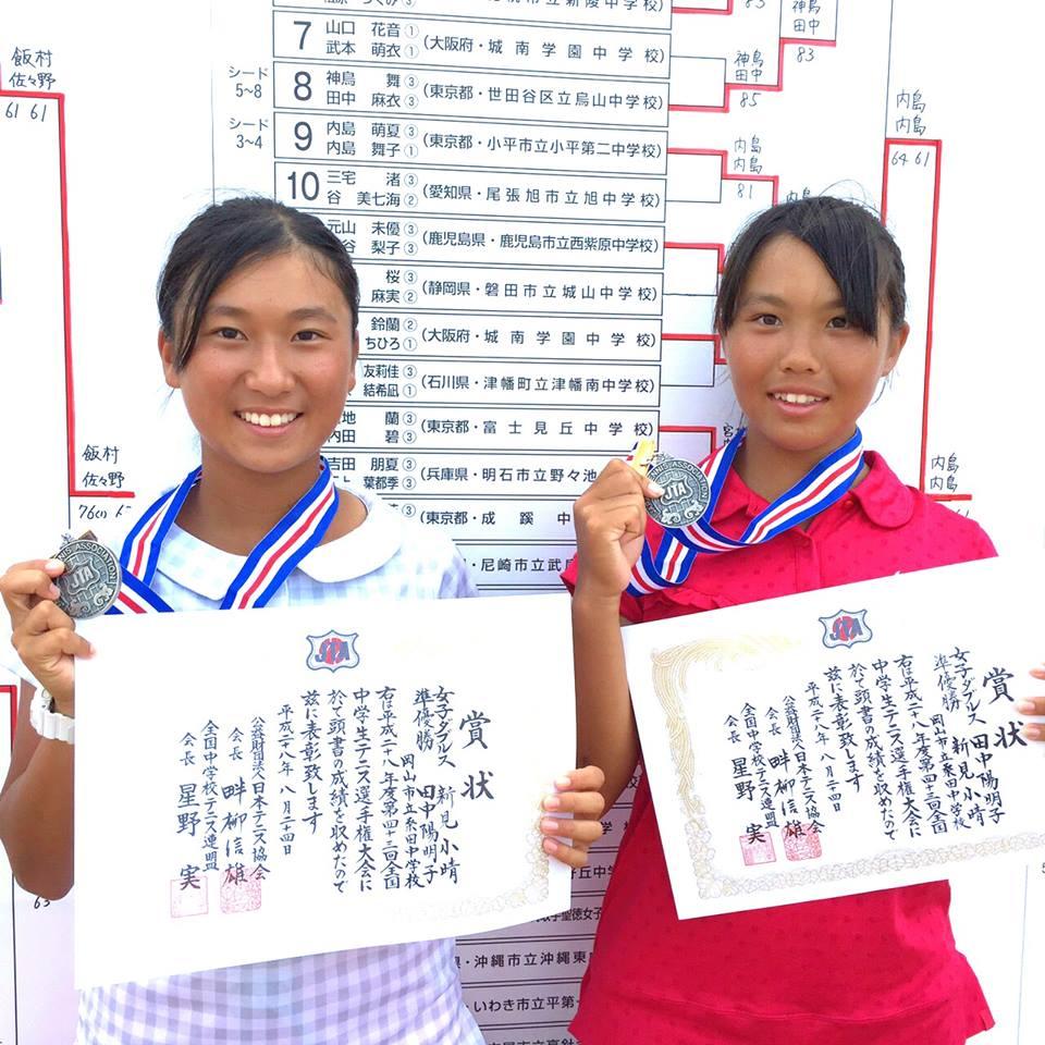 全国中学生テニス選手権 ダブルス準優勝