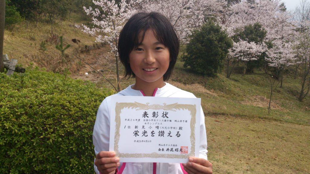 全国小学生テニス選手権 岡山県予選優勝