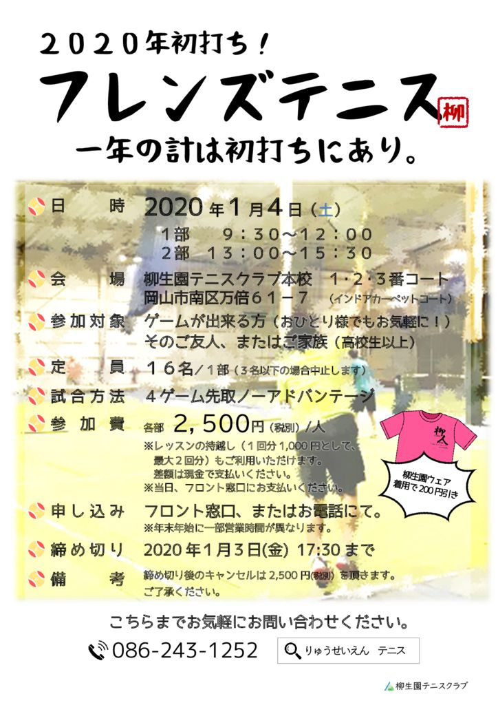 200104_event_friendsのサムネイル