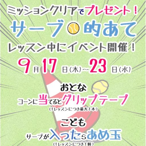 20200917-23_tennisdayのサムネイル