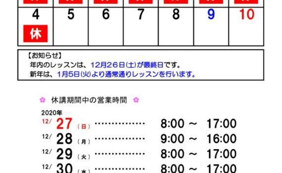 202012-202101_calendarのサムネイル