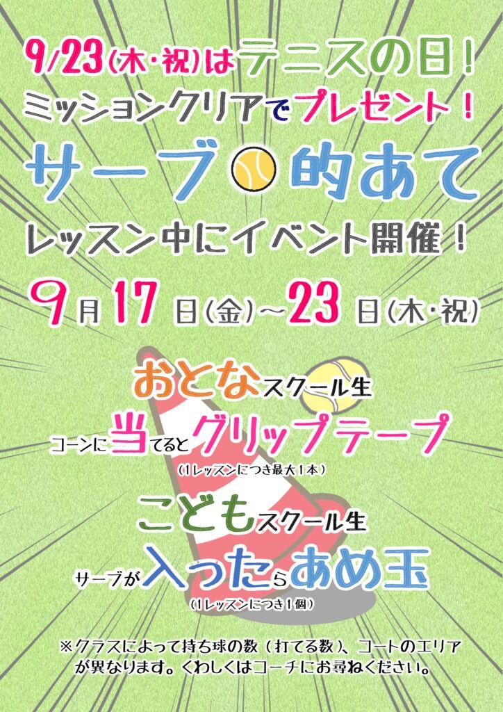 20210917-23_tennisdayのサムネイル
